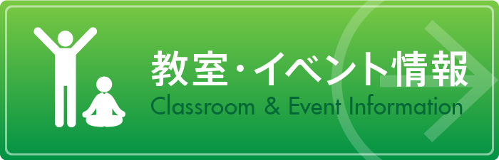 教室・イベント情報